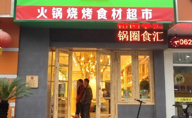 火锅烧烤食材超市加盟