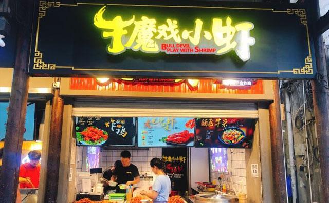 牛魔系烤串店,小串大江湖,有串有世界