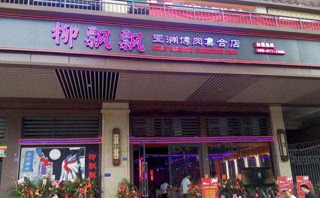 柳飘飘亚洲烤肉集合店加盟