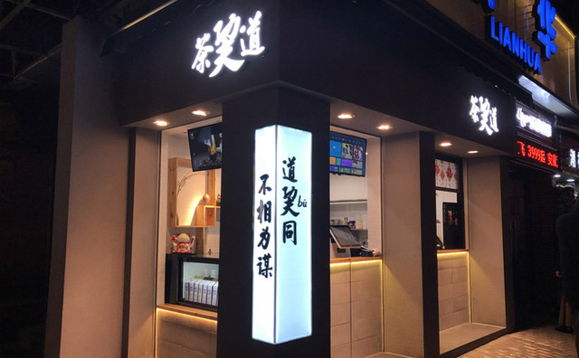 茶巭道加盟品牌