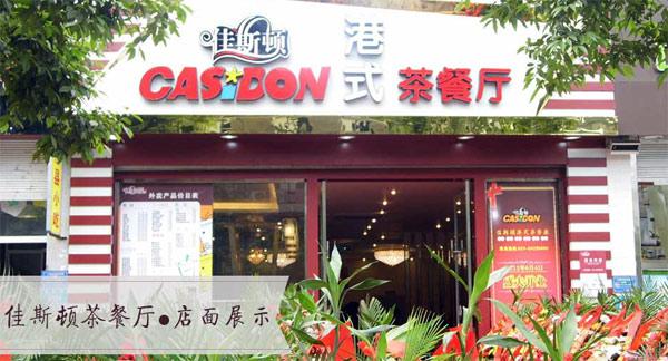 佳斯顿-港式茶餐厅品牌运营商 — 中华餐饮网