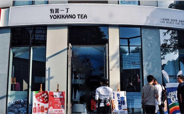 有茶一丁饮品加盟