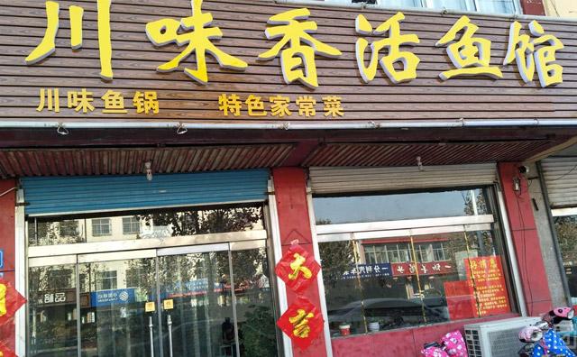 川味活鱼馆,鲜而不腥,肥而不腻,嫩而不生,酱香适口