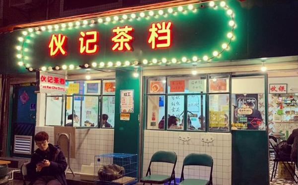 伙记茶档,一个很平民的茶餐厅品牌