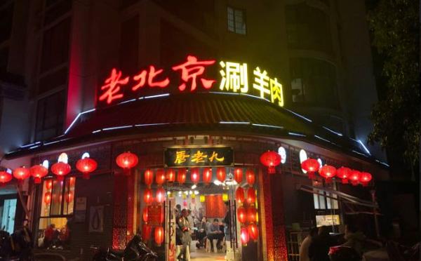 唐老九涮羊肉火锅,传承老北京涮羊肉的特色火锅