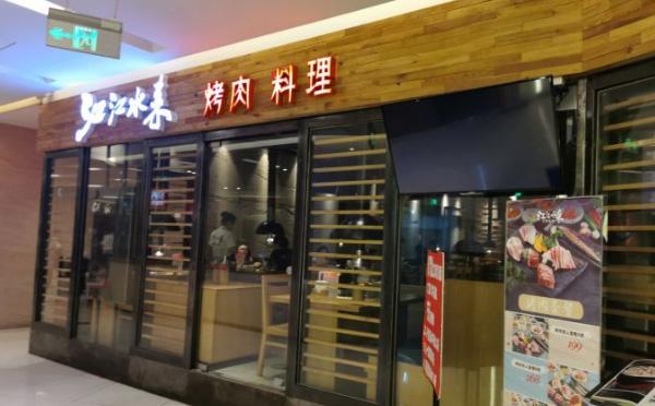 江江水来韩国料理加盟品牌介绍