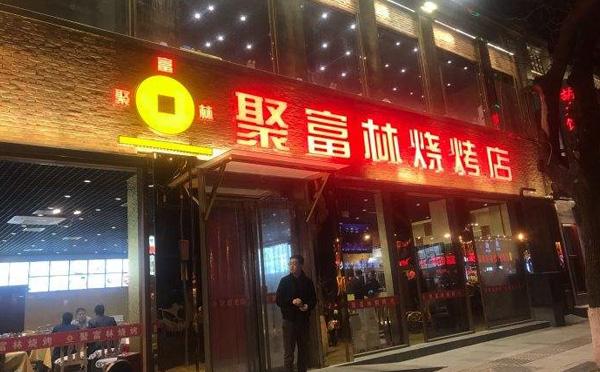 聚富林烧烤店加盟