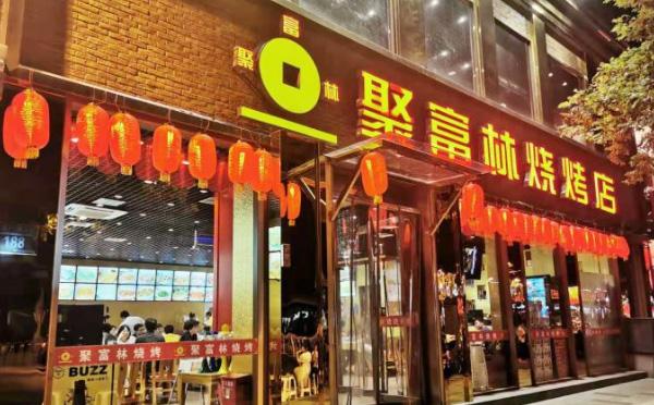 聚富林烧烤店加盟店面