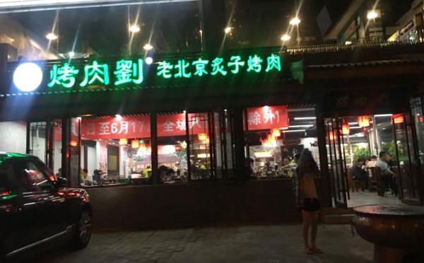 烤肉刘加盟