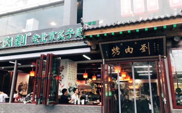 烤肉刘加盟店面