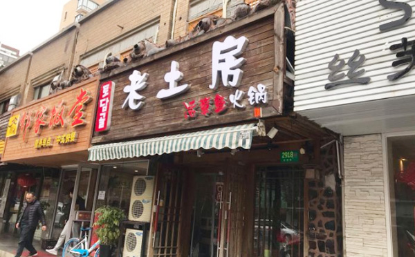 老土房章鱼火锅,开一家店旺一家
