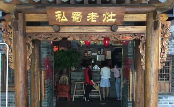 私蜀老灶火锅,全北京地道的九宫格重庆火锅