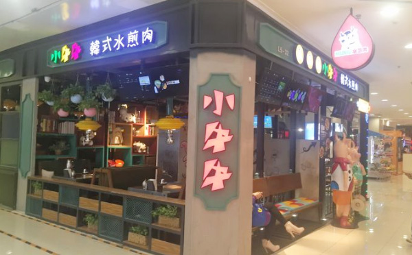 小牛牛韩式水煎肉加盟店面