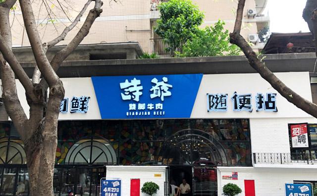 诗爷跷脚牛肉加盟品牌介绍