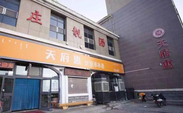 天府惠串串香加盟店铺