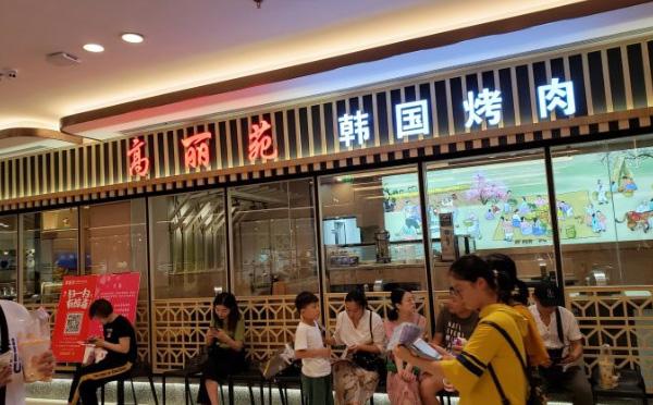 高丽苑韩国烤肉加盟