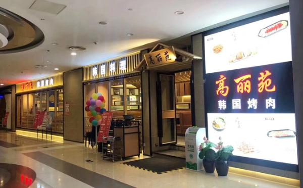 高丽苑韩国烤肉加盟店铺