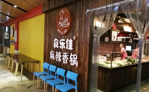 食乐佳麻辣香锅加盟费用
