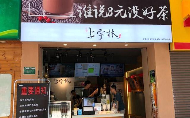 上宇林厚奶茶