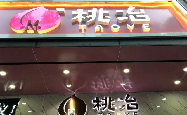 桃冶奶茶加盟店面