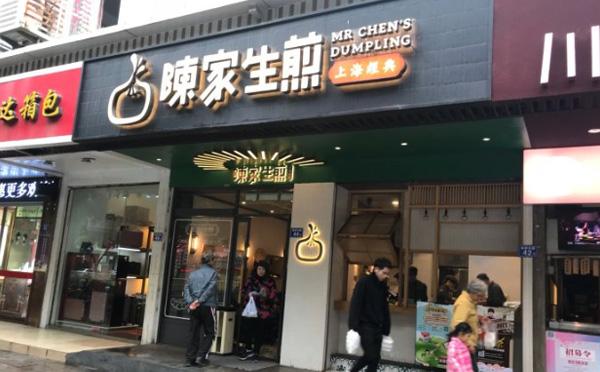 陳家生煎,地地道道的上海傳統風味小吃