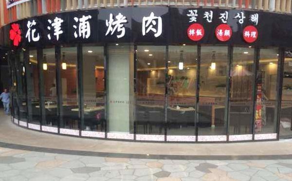 花津浦烤肉,韓國休閑風情烤肉品牌