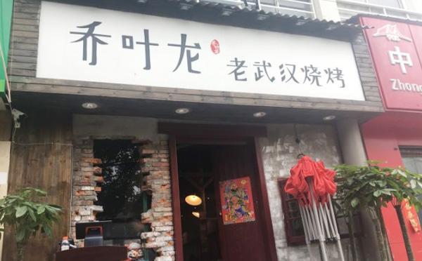 喬葉龍老武漢燒烤,原汁原味的武漢老味道