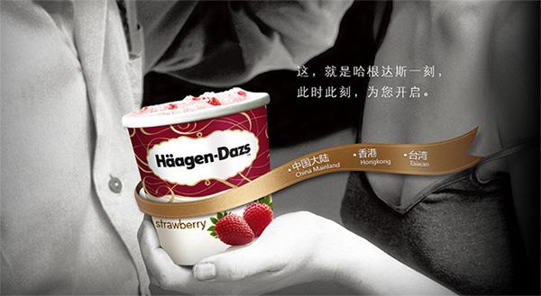 哈根达斯冰淇淋加盟