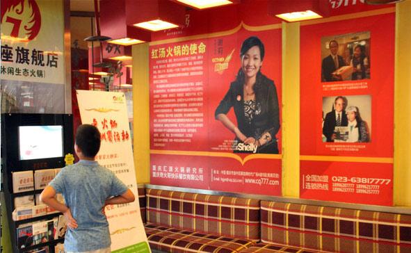 谢莉——全国三八红旗手、CCTV《赢在中国》创业大赛全国总