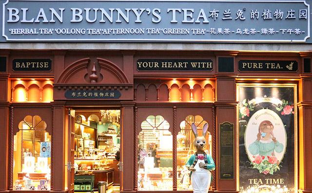 布兰兔的茶品牌故事