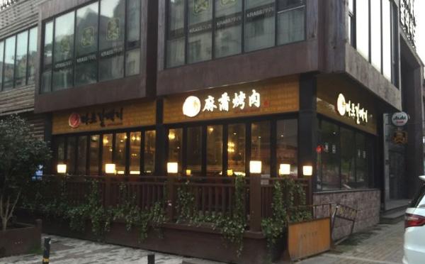 新麻蒲烤肉加盟店铺