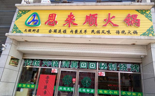 恩来顺火锅,资深传统清真火锅品牌