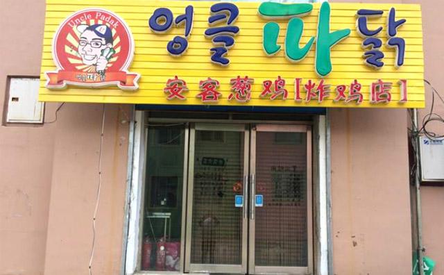 安客葱鸡,一家来自延吉的特色餐饮店