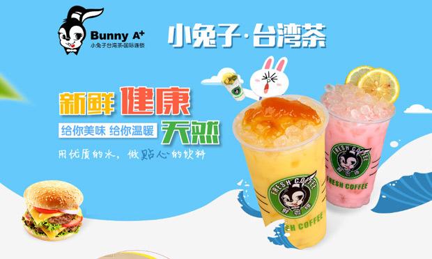 小兔子奶茶加盟