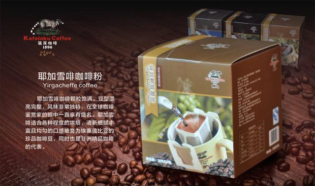 猫屎咖啡耶加雪咖啡粉