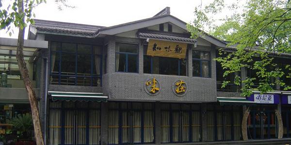 杭州知味观连锁店
