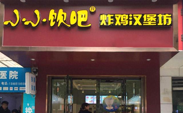 小小飲吧炸雞漢堡坊,主營美式快餐知名品牌