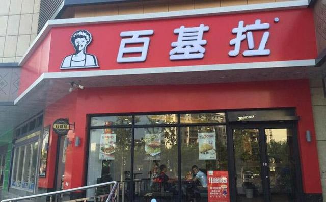 百基拉炸鸡汉堡申请条件和流程有哪些