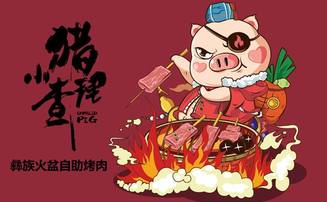 小猪查理川式市井烤肉加盟