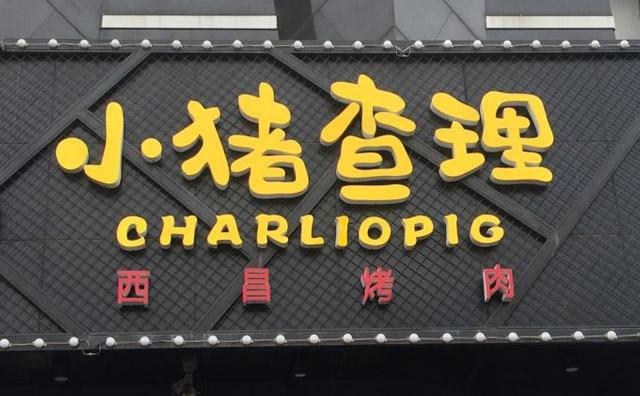 小猪查理彝族烤肉加盟品牌