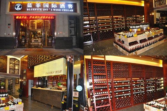 蓝泉国际酒窖
