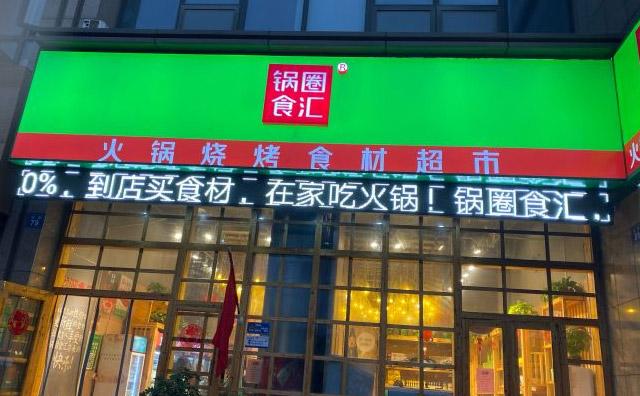 锅圈食汇火锅食材超市加盟