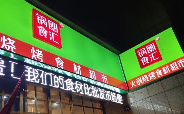 锅圈食汇火锅食材超市加盟店铺