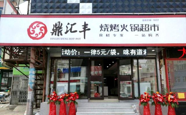 鼎汇丰烧烤火锅超市加盟优势