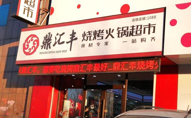 鼎汇丰烧烤火锅超市加盟