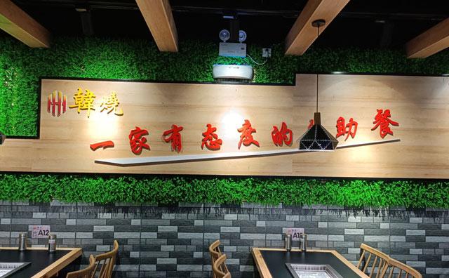 韩烧烧烤涮自助餐厅加盟费用