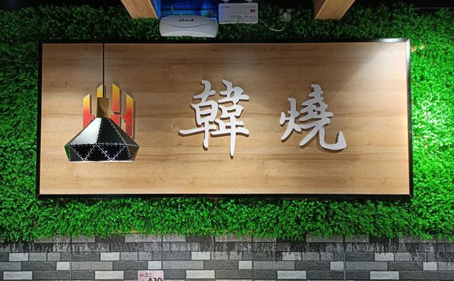 韩烧烧烤涮自助餐厅加盟优势