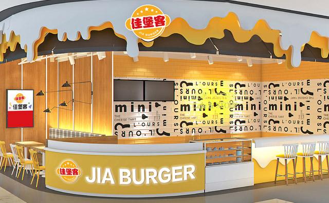 佳堡客汉堡加盟店面