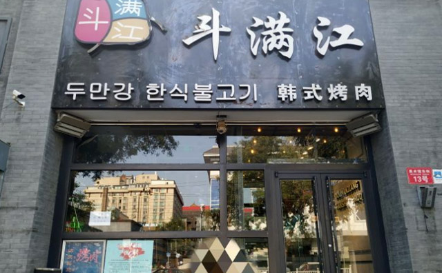斗滿江韓式烤肉,十六年創新烤肉品牌