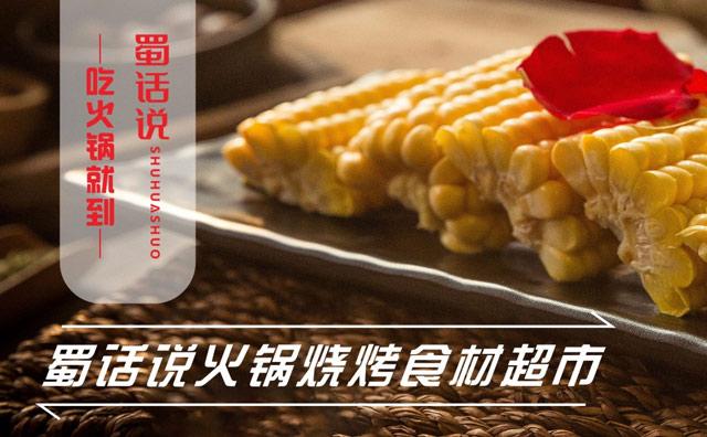 蜀话说火锅烧烤超市加盟费用